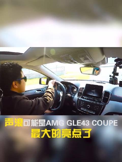 声浪可能是 AMG GLE43 COUPE最大的亮点了 @极驾客TopDriver