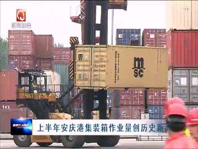 上半年安庆港集装箱作业量创历史新高