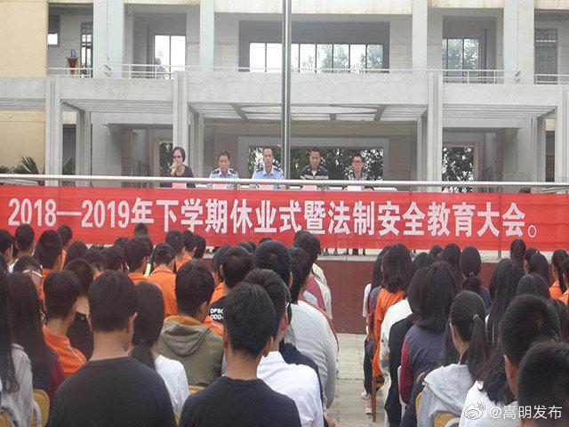 杨林派出所开展法制讲座进校园活动
