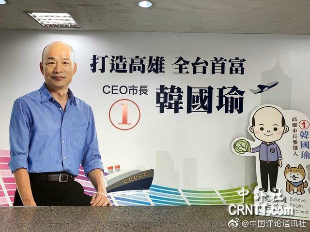 中国国民党高雄市长韩国瑜确定披蓝袍出征2020,竞选总部放在高雄市