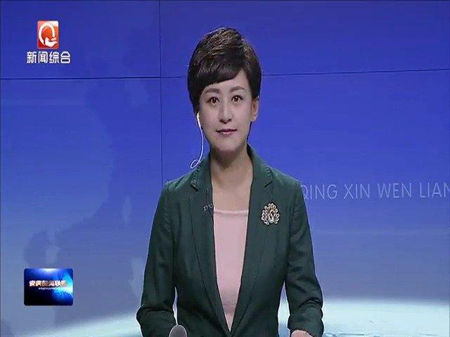 2019年08月20日《安庆新闻联播》
