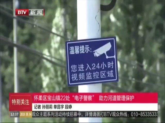 """怀柔区宝山镇22处""""电子警察""""助力河道管理保护"""