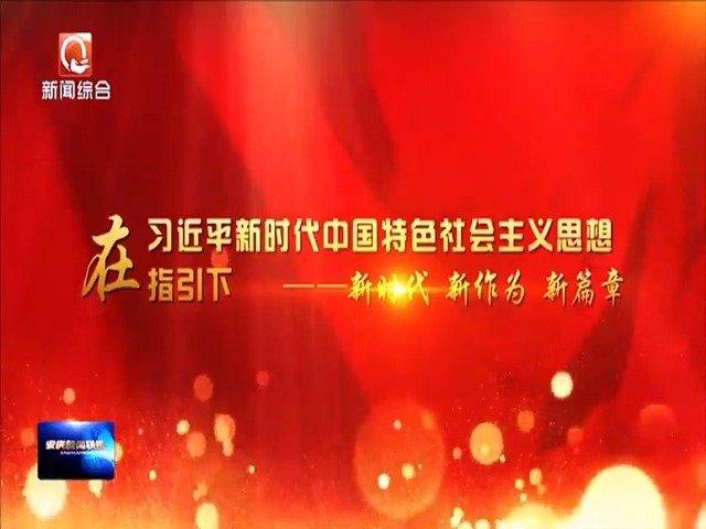 2019年09月20日《安庆新闻联播》
