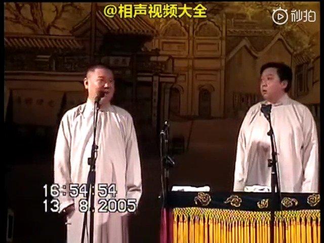 """郭德纲于谦相声《五毒论》(2005年作品)谦哥的爷爷以前是""""从政"""""""