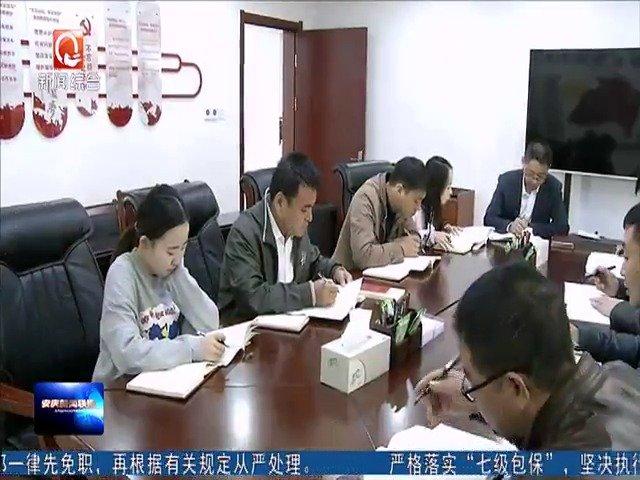 安庆经开区:边学边查边改  优化营商环境