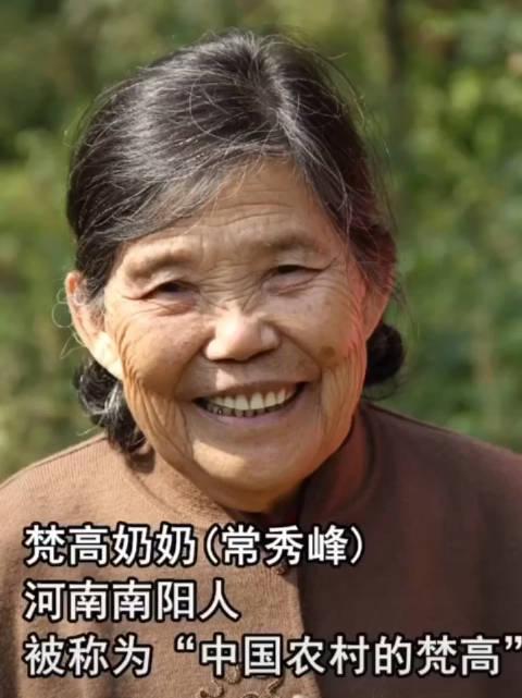 如果你还不认识奶奶,那来认识一下吧