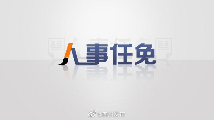 吴德任四川农业大学校长、刘树根任西华大学校长