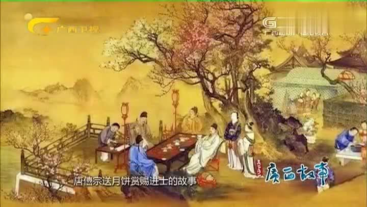 广西故事:据史料记载,月饼作为中秋节的节日食品是从明代开始的