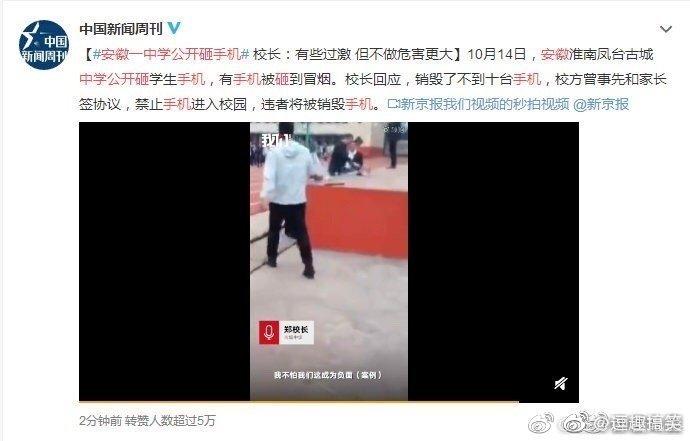安徽一中学公开砸手机 校长:有些过激 但不做危害更大