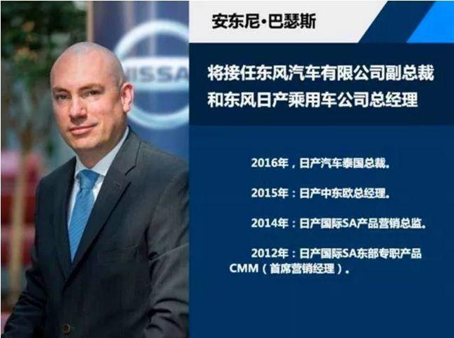 东风日产高层换帅!安东尼6月1日接替谷硕任总经理