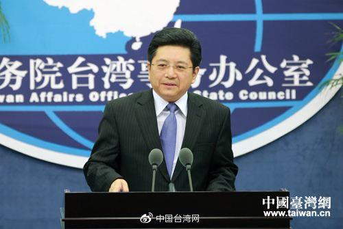 """台陆委会称""""31条措施""""对台湾影响不明显 国台办回应"""