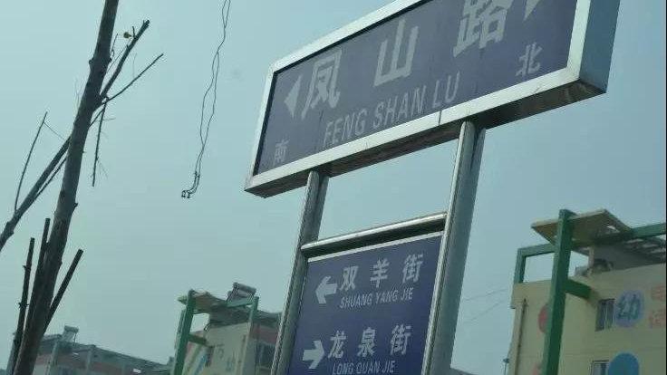 【曝光台】寒亭区和坊子区多处公益广告缺损、还有路牌指示错误