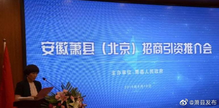 2019年萧县(北京)招商引资推介会取得圆满成功