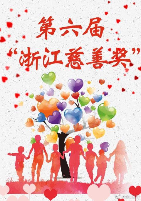"""""""浙江慈善奖""""获奖公示 温州12个项目(个人)入选"""