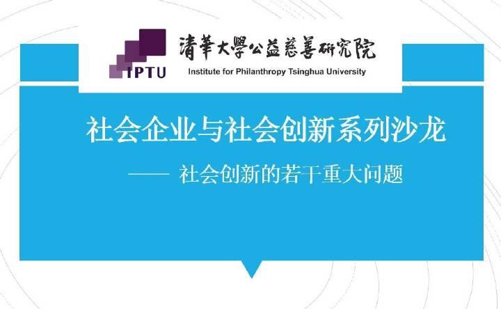 """清华公益慈善研究院 """"社会企业与社会创新系列沙龙""""第一期顺利举办"""