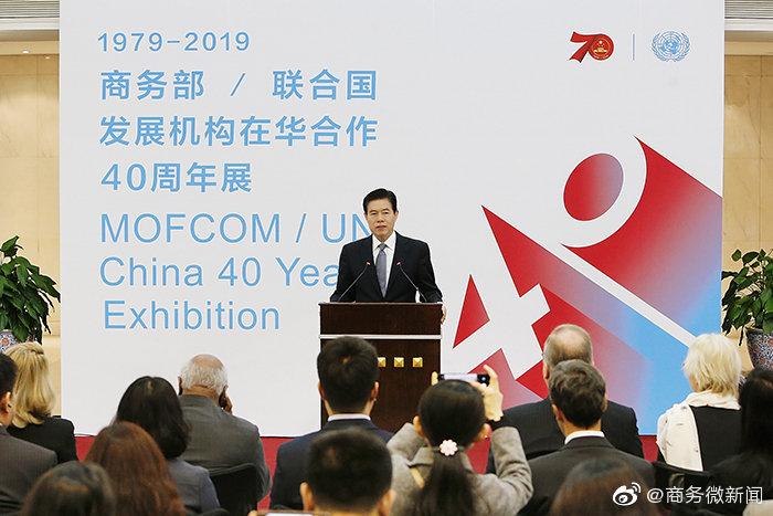 商务部部长钟山出席商务部/联合国有关发展机构在华合作40周年纪念展