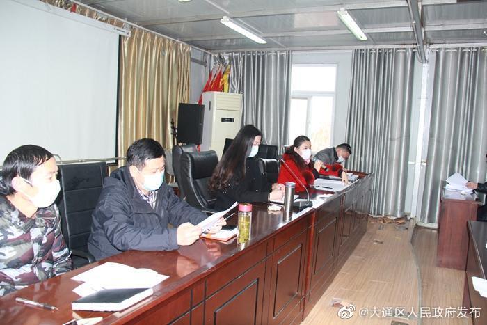 大通区教体局召开全区教体系统新冠肺炎疫情防控工作会议
