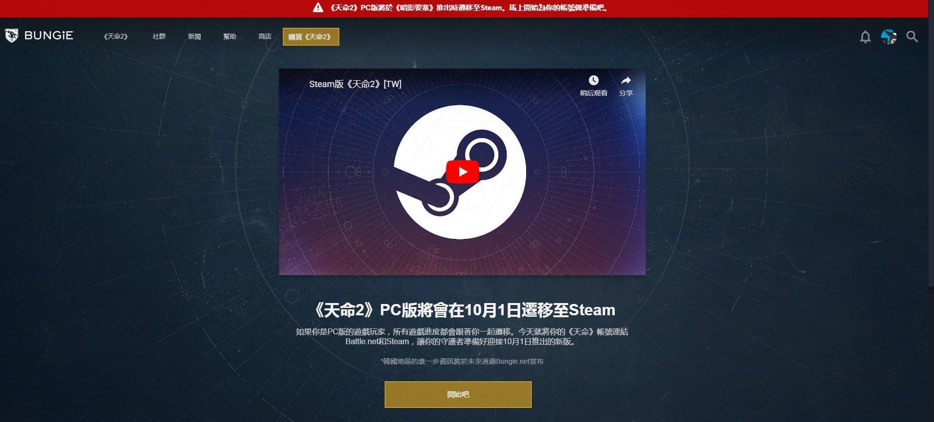 《命运2》Steam数据迁移已开启 连接账户即可同步