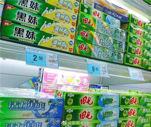 田七牙膏底价1.63亿拍卖工厂和商标,要求竞买人继续生产牙膏,目前