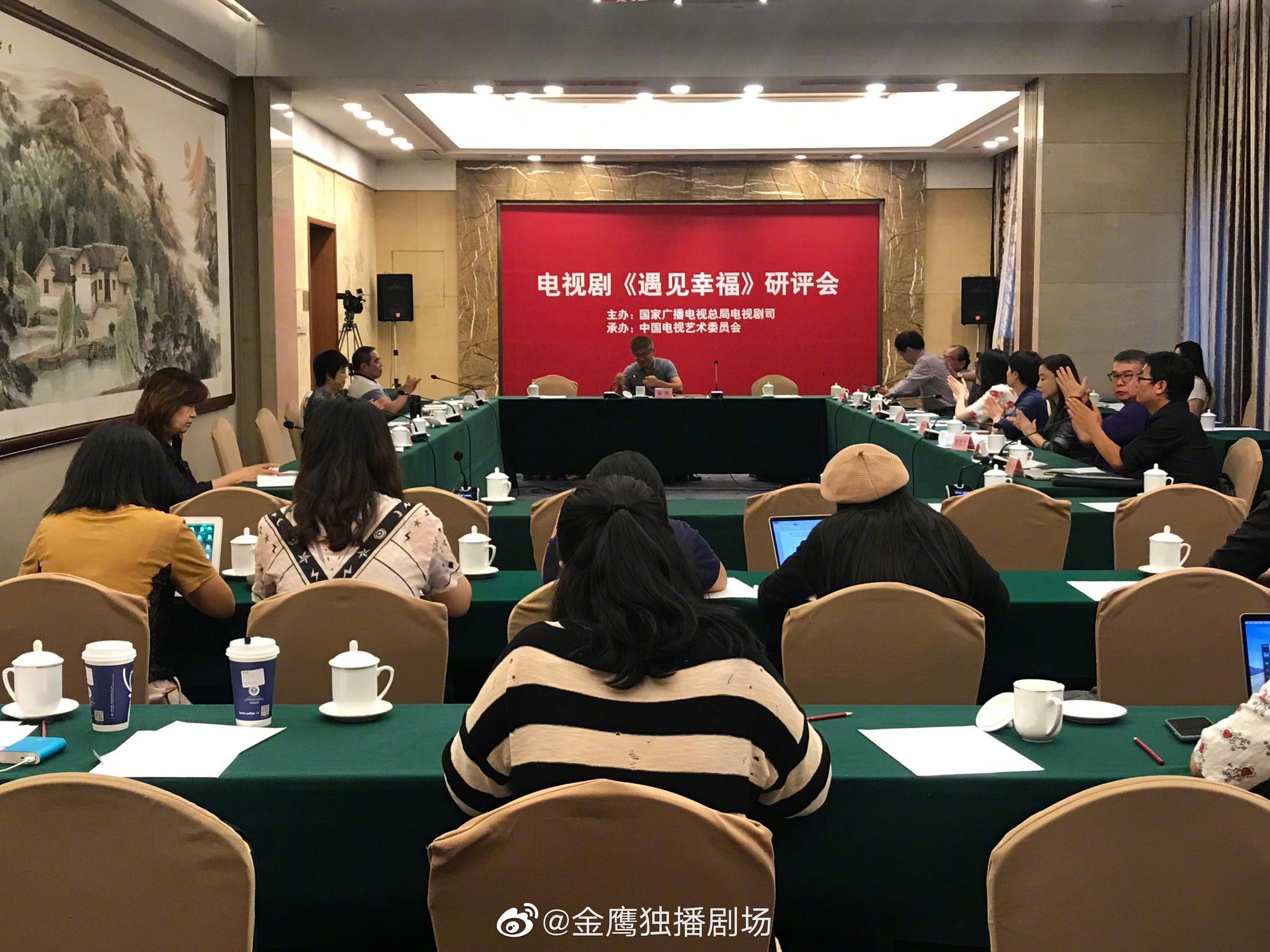 昨日在北京举办研评会,多位专家及剧集主创参会