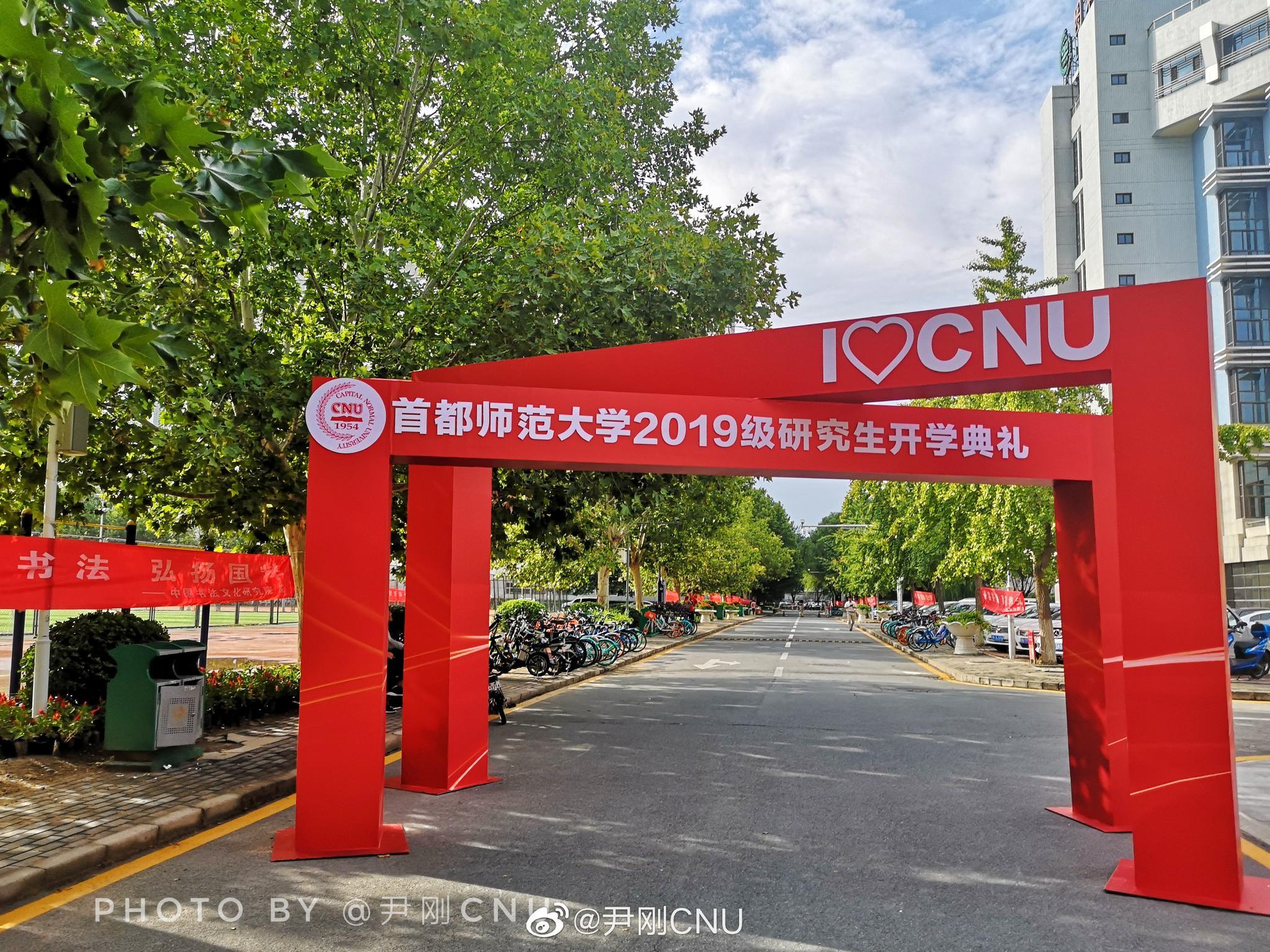 首都师范大学2019级研究生开学典礼