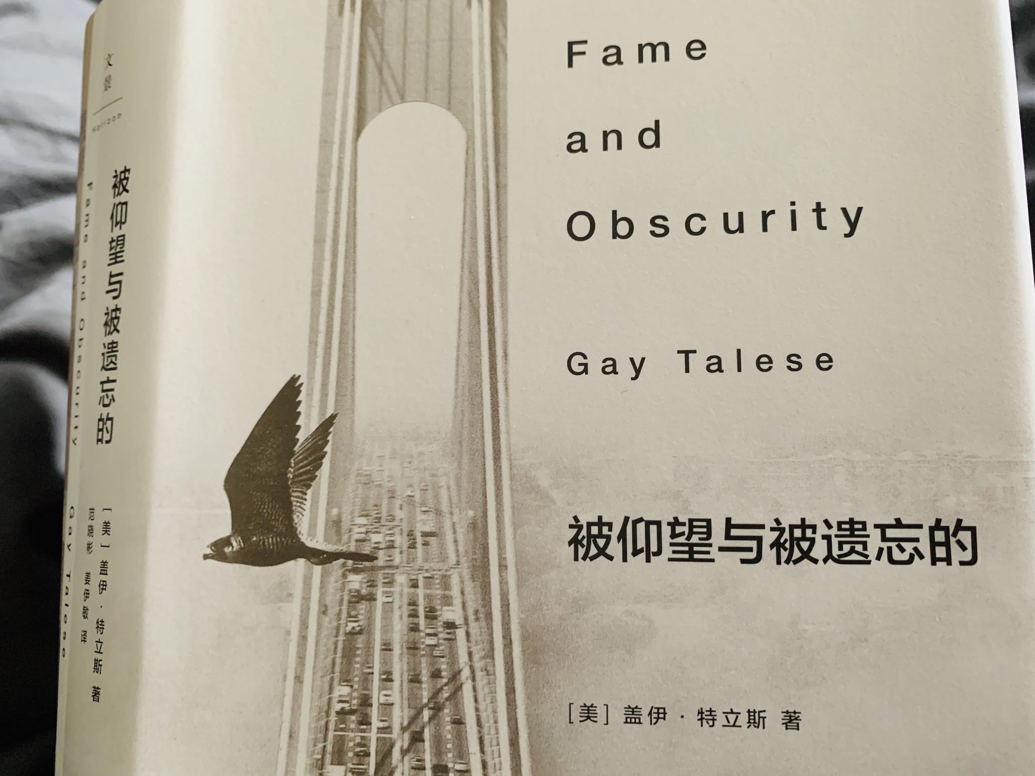 """盖伊·特立斯被誉为""""新新闻主义之父""""、""""全世界特稿写作者的典范"""""""