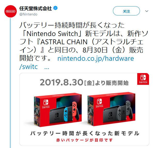 日本任天堂宣布,续航加强版Nintendo Switch将于8月30日发售