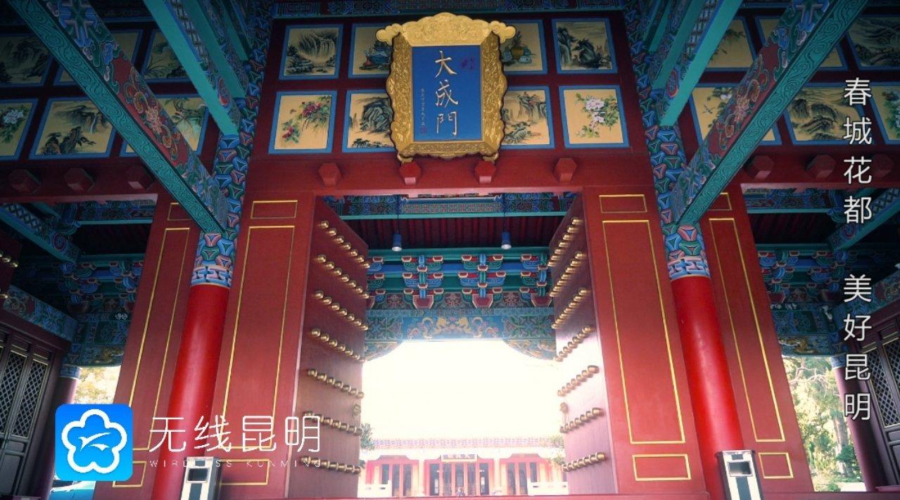 春城花都 美好昆明 | 原创微视频:云南第一座孔庙——昆明文庙