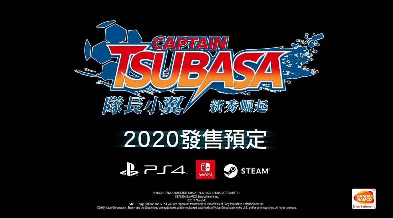 万代南梦宫公开PS4/Switch/PC《队长小翼 新秀崛起》的中文宣传影片