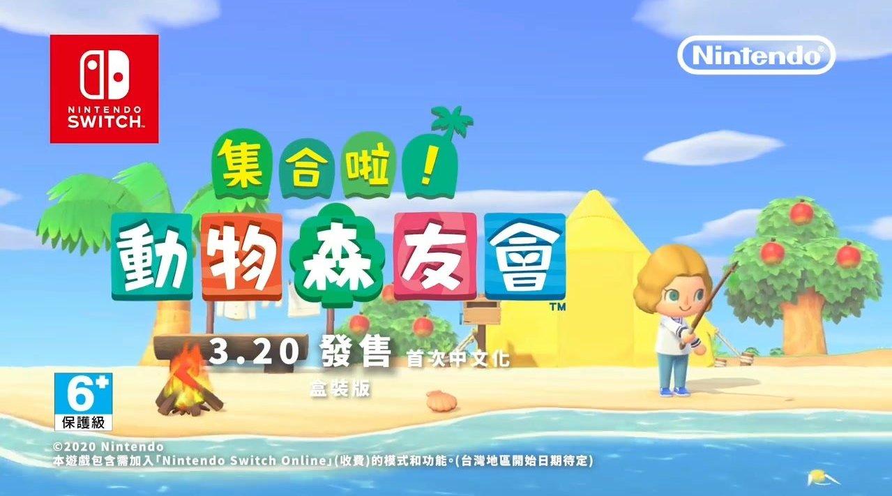 任天堂公开Switch《集合啦!动物森友会》的两段中文CM影片