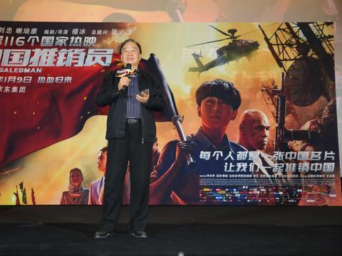 《中国推销员》首映:根据真实事件改编 叶大鹰到场助阵