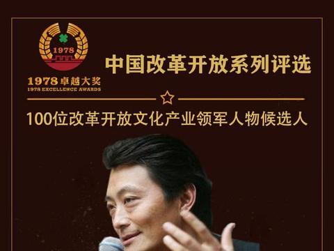 1978卓越大奖候选人-文化交流使者程昕东
