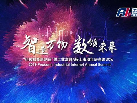 倒计时一天!工业富联上市周年庆高峰论坛将为我们带来什么?