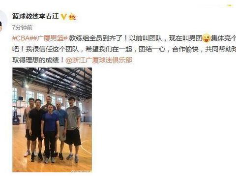 别样男团!李春江晒广厦队新教练组合影 这在CBA是什么水平?