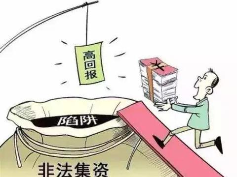 """案例警示 非法集资7亿多元!""""定投盈""""""""天天盈""""坑了5000多人"""