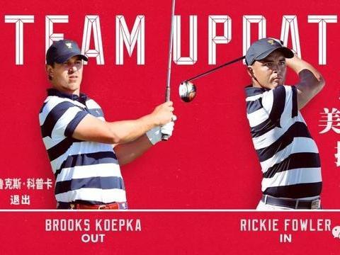 美国队换将:科普卡退出,福勒顶上