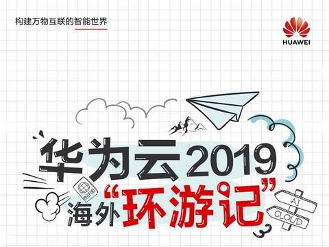 """年末回顾丨华为云2019海外""""环游记"""""""