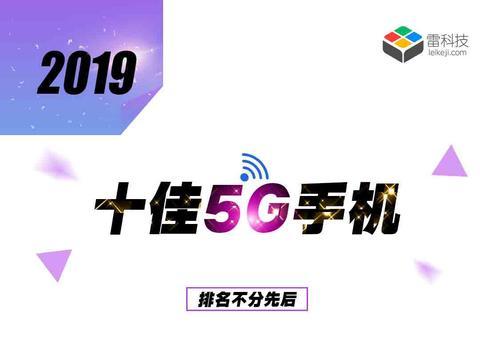 雷科技2019年度十佳5G手机榜单公布!华为、小米双雄皆入选