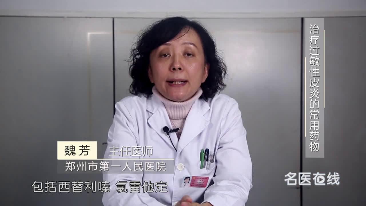 治疗过敏性皮炎的常用药物