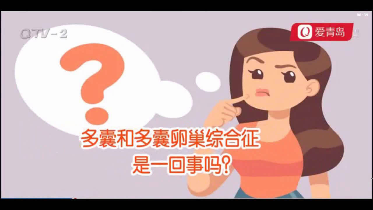 多囊卵巢综合征,对很多备孕女性来说可能既熟悉,又陌生