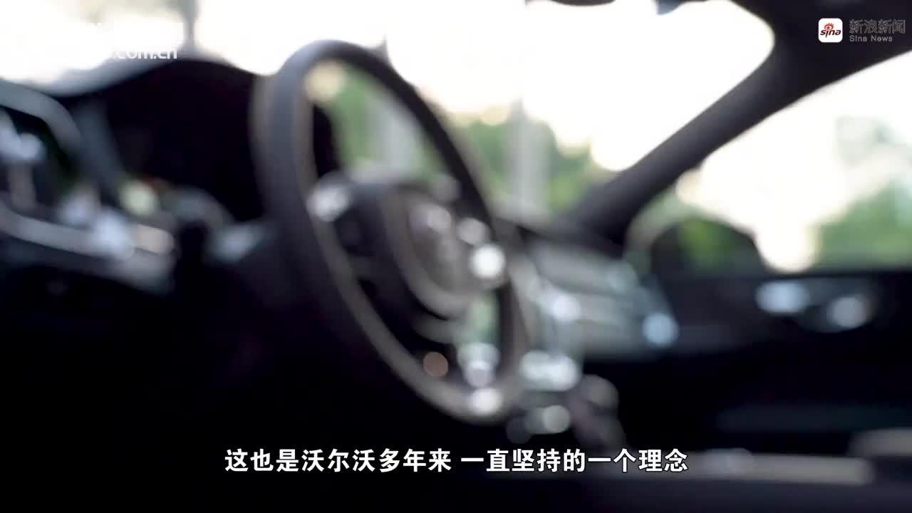 视频:试驾新一代沃尔沃S60 T5
