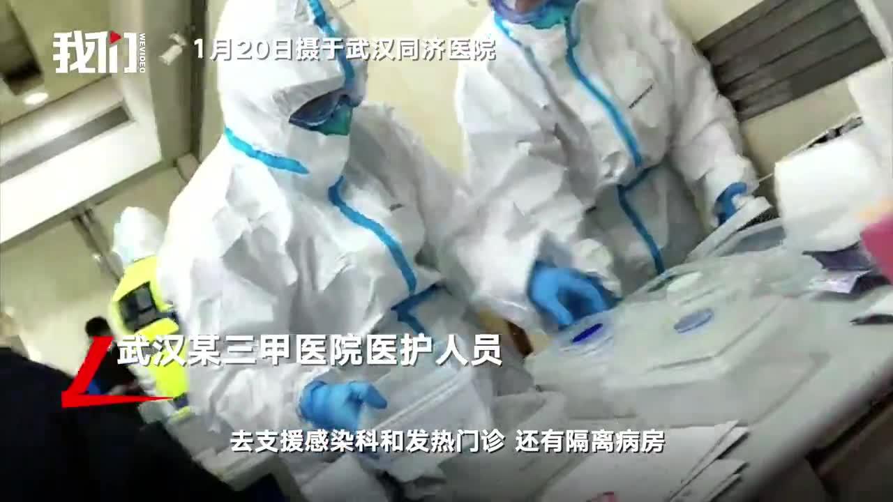 武汉医护人员:有男护士刚成奶爸就前往增援