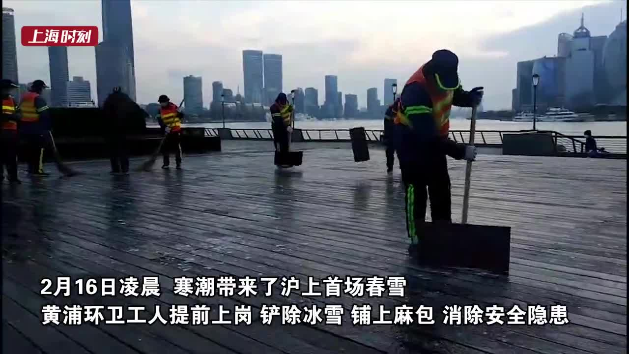 视频 | 天未亮的上海外滩 环卫工人除雪铲冰除隐患