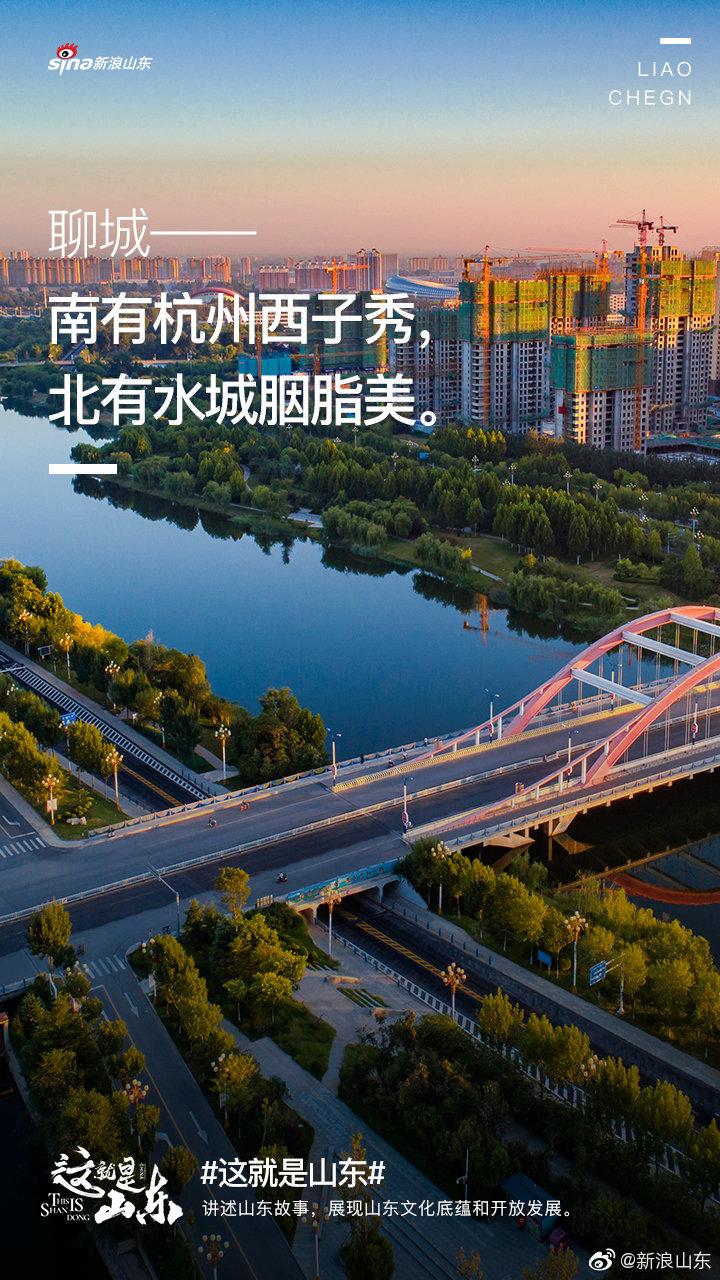 江水北城,运河古都——聊城