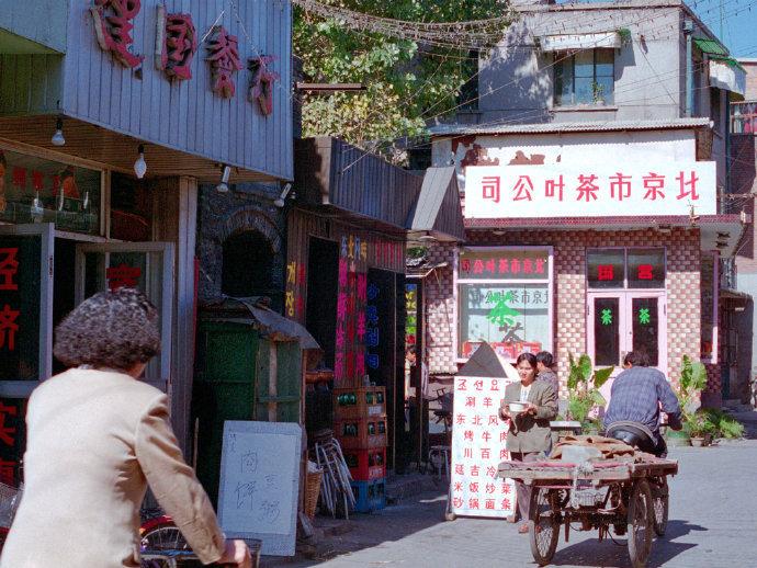 北京旧影,1994年。.汉斯·克雷默斯