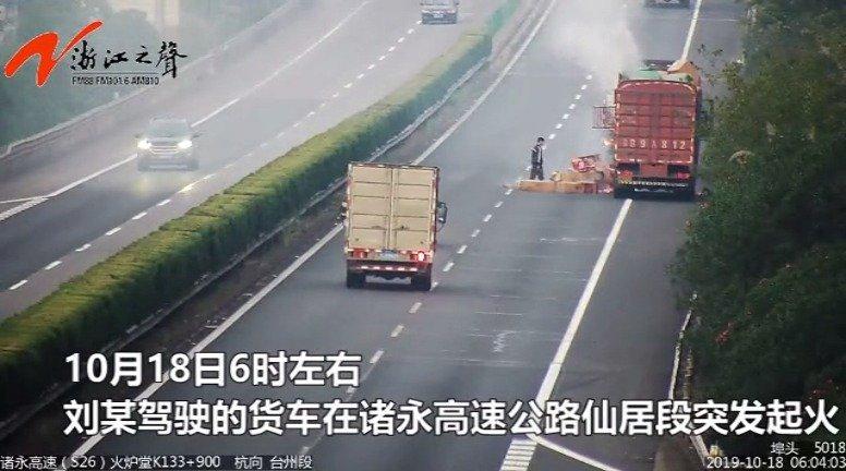 英勇救火的顺丰小哥,台州高速交警在找你