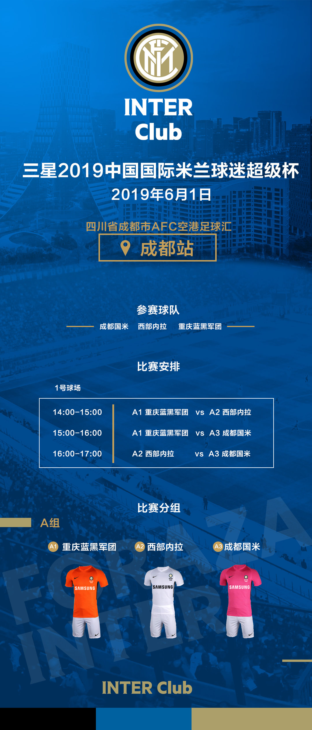2019三星家电中国国际米兰球迷超级杯第四站即将打响