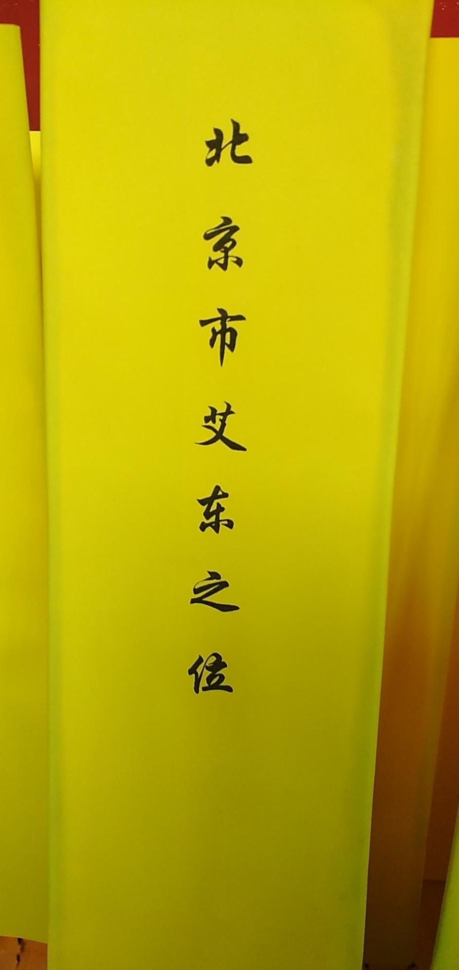 今日恭送艾东、秦红、龙灿德、何旭峰、杨荣、姚建华、宋青山、马永8