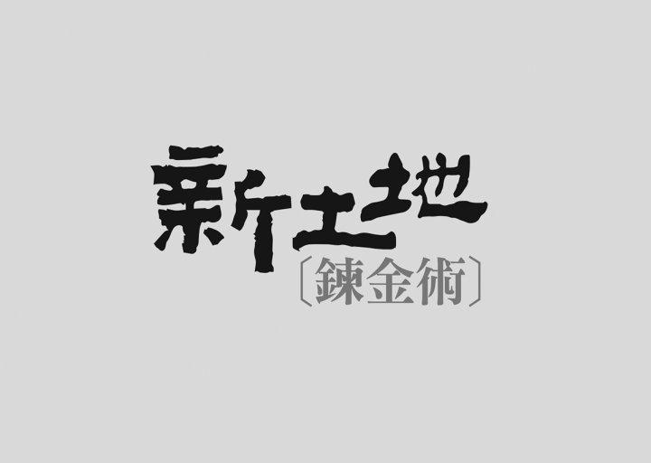 今日是字体设计日,中文设计 -Ck Chiwai Cheang