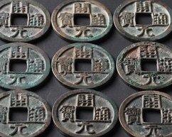"""钱币中的""""通宝""""与""""元宝""""有什么区别?又有什么相同之处?"""
